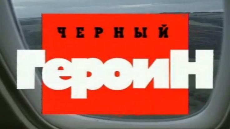 Черный героин  Криминальная Россия