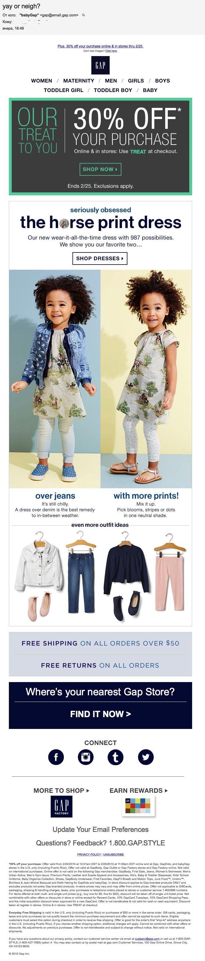 babyGap: еженедельное письмо (24.02.15). О том, как с одним платьем можно создать несколько образов. Визуализация помогает подписчикам определиться с выбором.