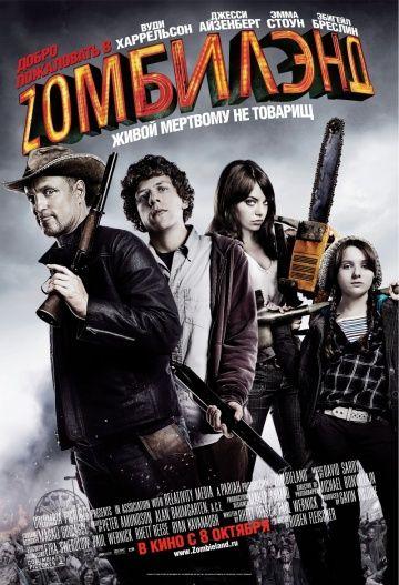 Добро пожаловать в Zомбилэнд - Zombieland (2009)