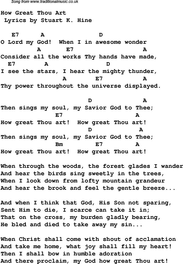 How Great Thou Art Lyrics And Chords
