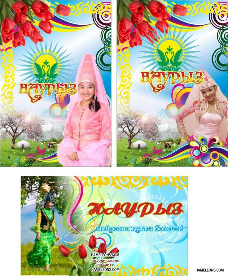 22 марта: день рождения супругов, дата свадьбы и праздник Наурыз