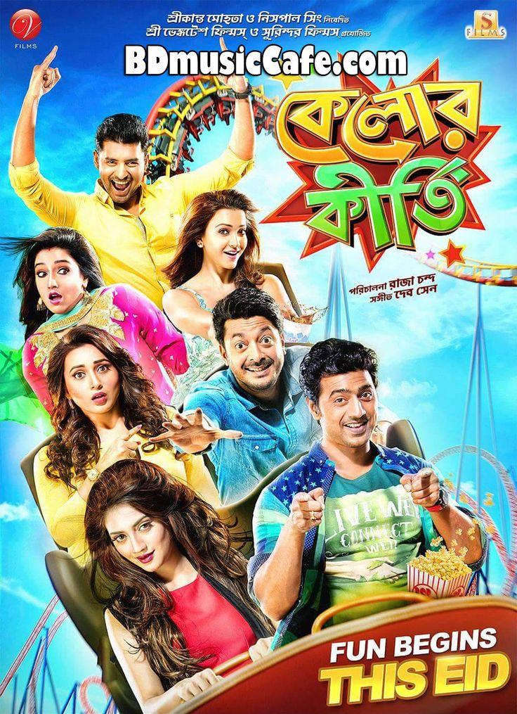 Obhishopto nighty bengali film download