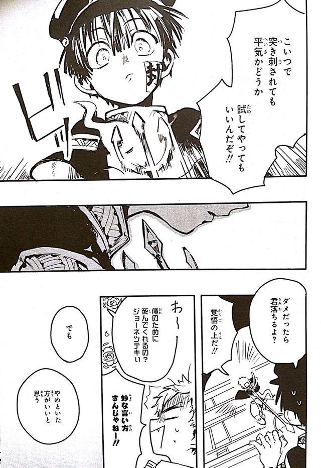 地縛少年花子君 | 自縛少年花子くん, あまね, マンガ