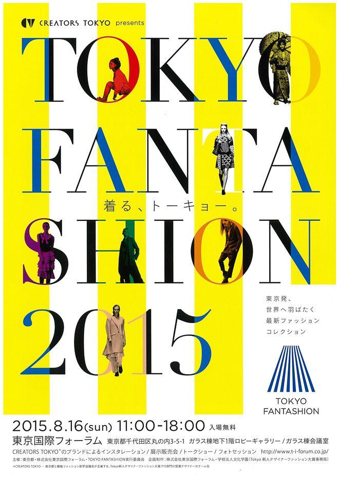 画像: 1/3【インスタレーションの実施も、国内の注目デザイナーに会えるファッションイベント開催】
