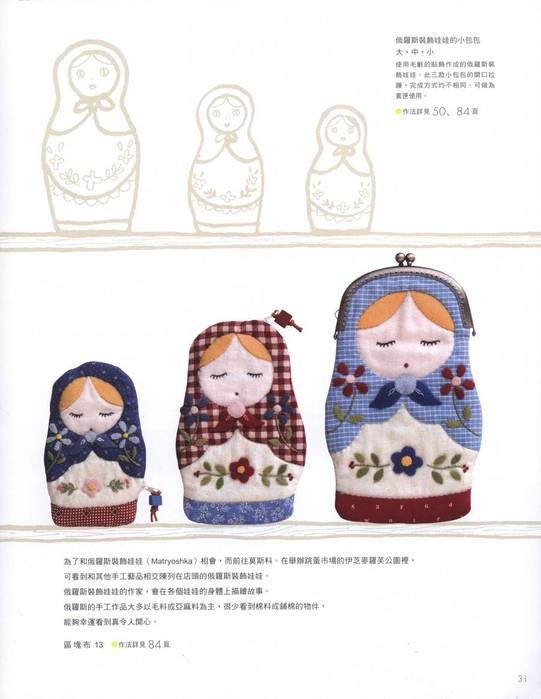 Matrioshka purses, 2 with zippers the other with purse frame