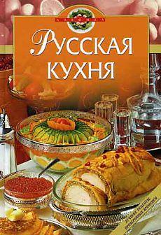 Русская кухня от Сергея Блават