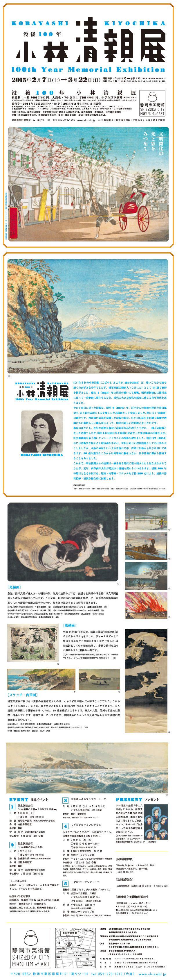 「没後100年 小林清親展 文明開化の光と影をみつめて」|静岡市美術館