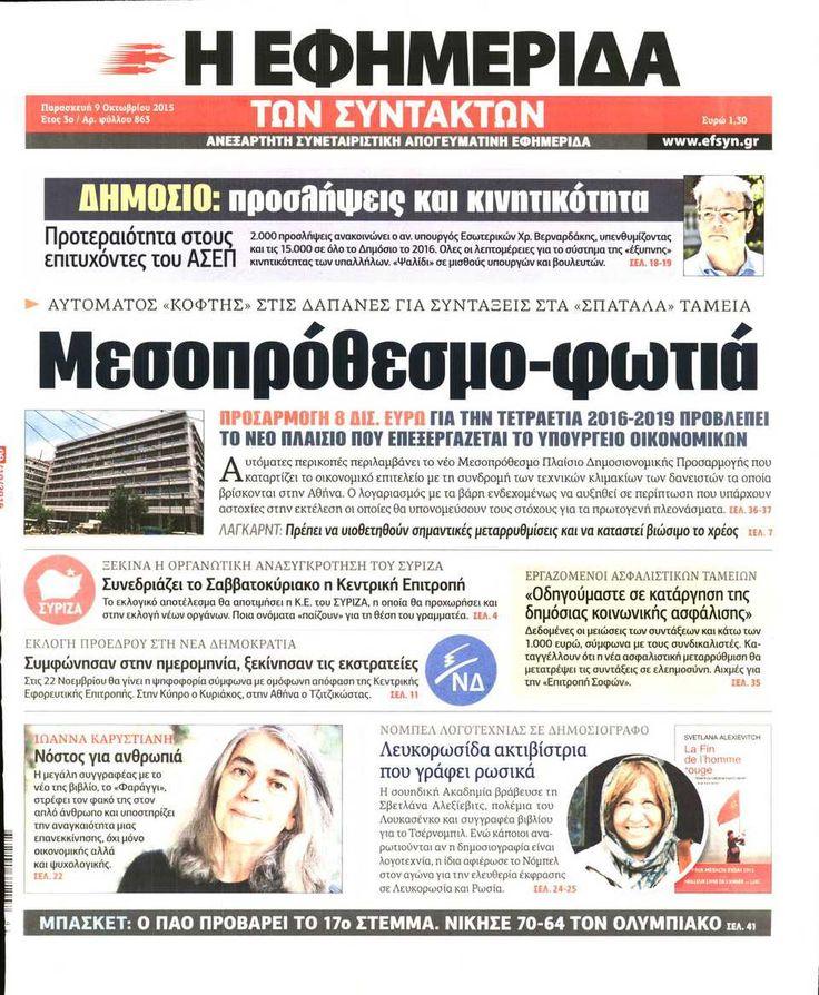 Εφημερίδα Η ΕΦΗΜΕΡΙΔΑ ΤΩΝ ΣΥΝΤΑΚΤΩΝ - Παρασκευή, 09 Οκτωβρίου 2015
