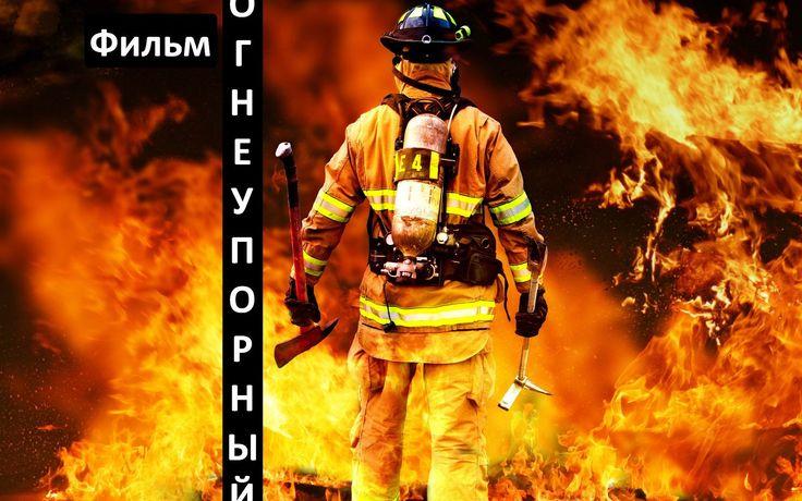 Фильм «Огнеупорный»