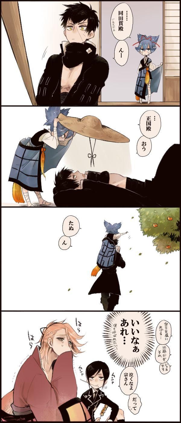 同田貫に懐く小夜 タヌ~