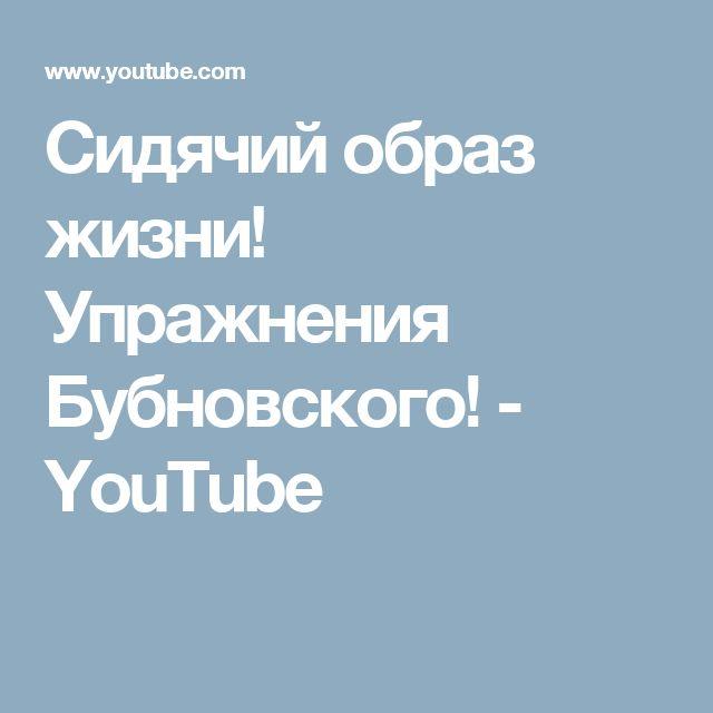 Сидячий образ жизни! Упражнения Бубновского! - YouTube