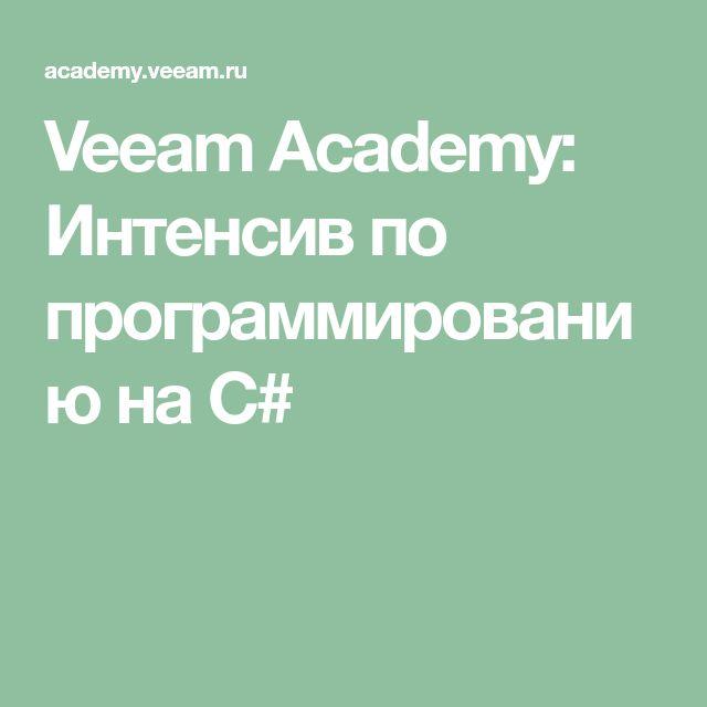 Veeam Academy: Интенсив по программированию на C#