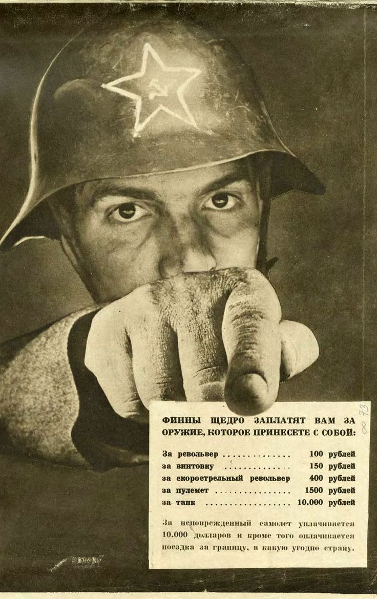 "Winter War (1939–1940). Finnish propaganda. (to Soviet soldiers) ""Finns generously pay for weapons that you bring with"""