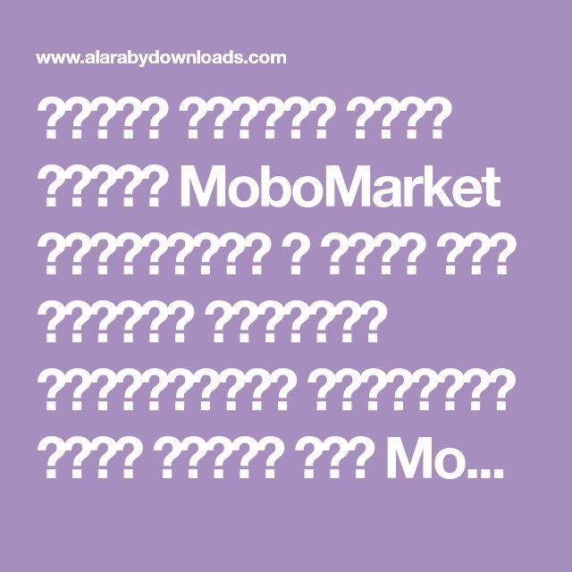 تحميل برنامج موبو ماركت Mobomarket للاندرويد أفضل سوق لتنزيل الألعاب والتطبيقات المجانية بديل لجوجل بلي Mobo Market للج Word Search Puzzle Words Free Android