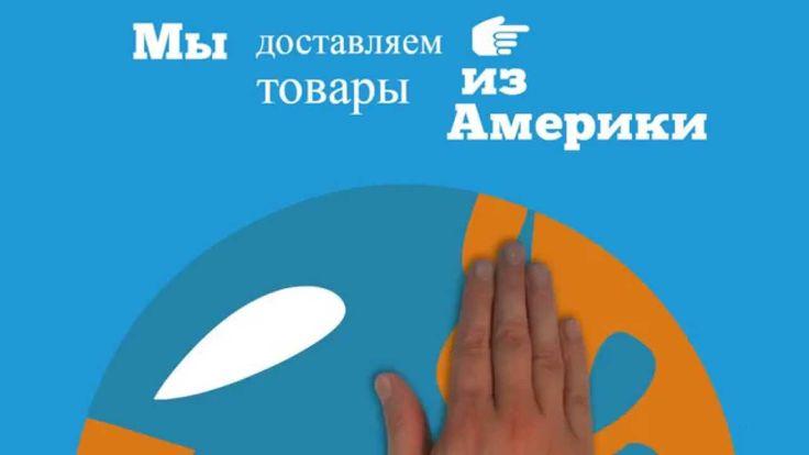 Рекламные Ролики Доставка из Америки Ролик от Черной Кошки >> https://www.youtube.com/watch?v=m1VTTAHkmw8   Заказать рекламный видеоролик >> http://video-studio.pp.ua/