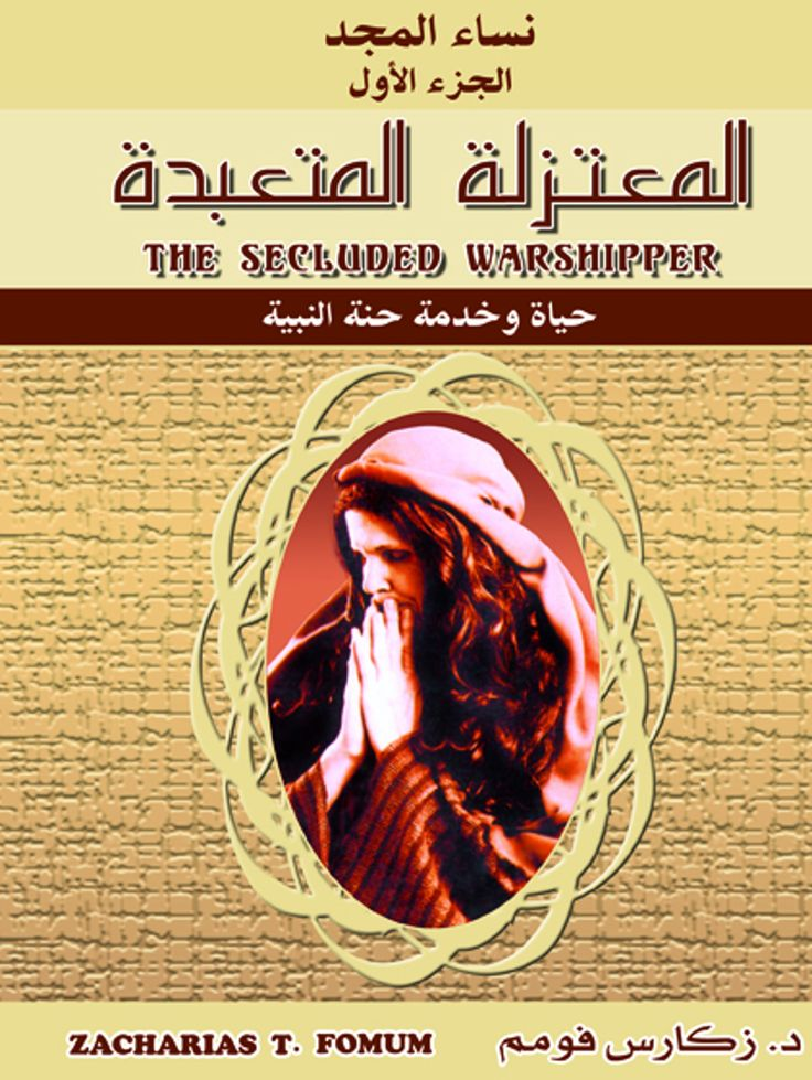The Secluded Worshiper: The Life, Ministry and Glorification of Anna (Arabic)