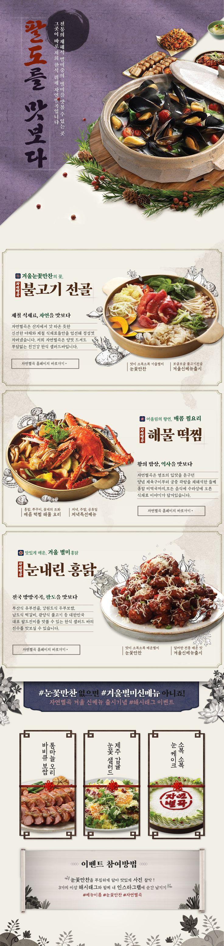 """다음 @Behance 프로젝트 확인: """"자연별곡 - Korean food brand promotion page"""" https://www.behance.net/gallery/59255925/-Korean-food-brand-promotion-page"""