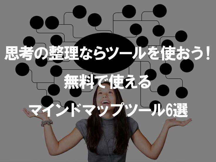 思考の整理ならツールを使おう無料マインドマップツール6選