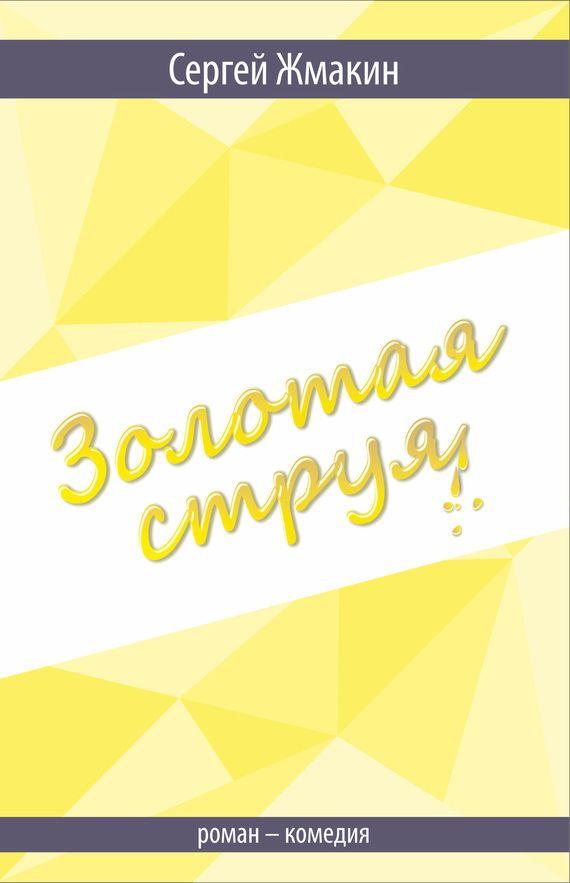 Золотая струя. Роман-комедия #литература, #журнал, #чтение, #детскиекниги, #любовныйроман, #юмор, #компьютеры