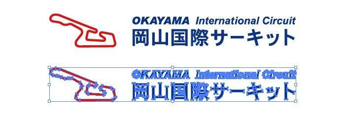 国際 サーキット 岡山