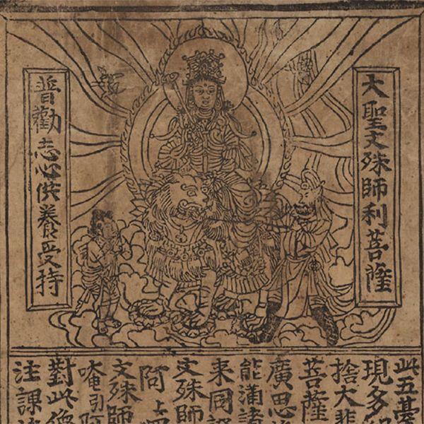 Tenth-century woodblock prayer sheet with image of the buddha Mañjuśrī. Or.8210/P.20.