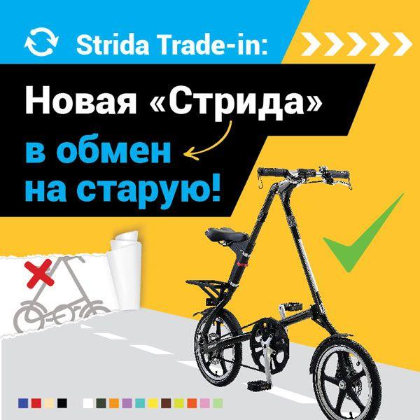 Strida Trade-In: новая Strida в омен на старую!