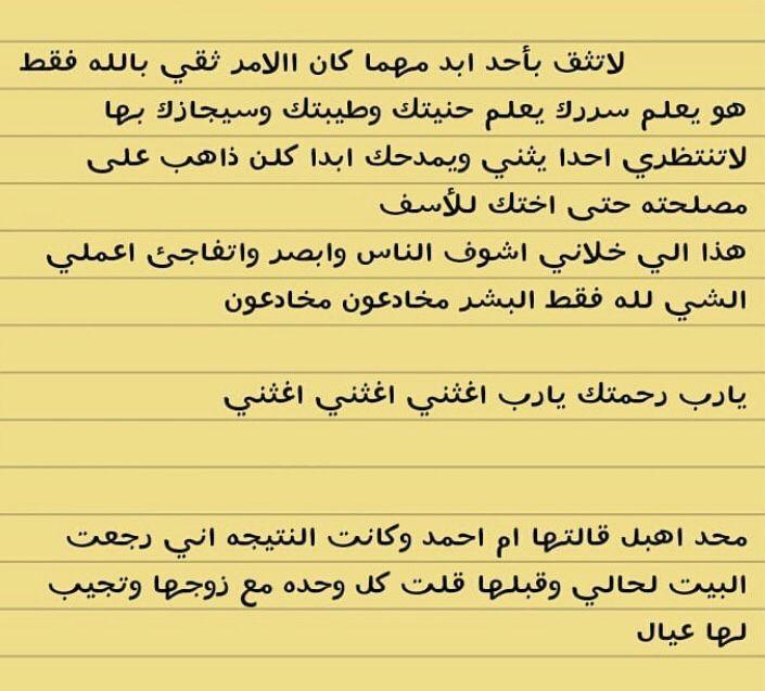 في نص جبة اختي ام عبود Funny Qoutes Jokes Quotes Funny Emoji