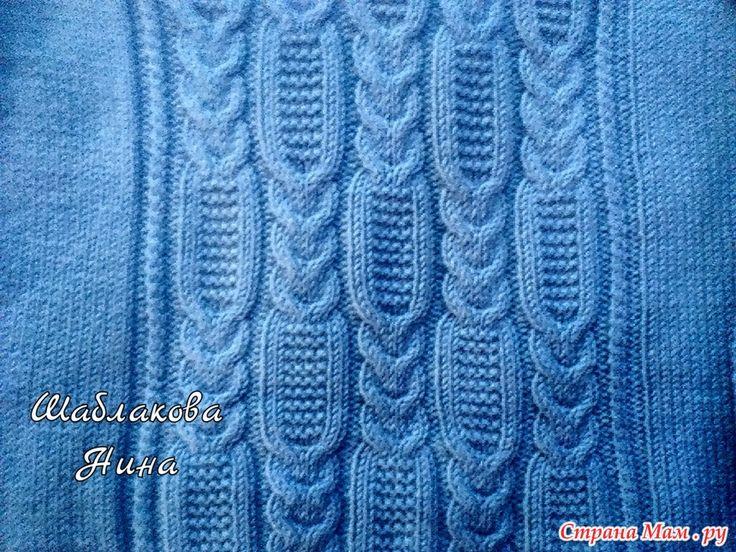 Пуловер для любимого