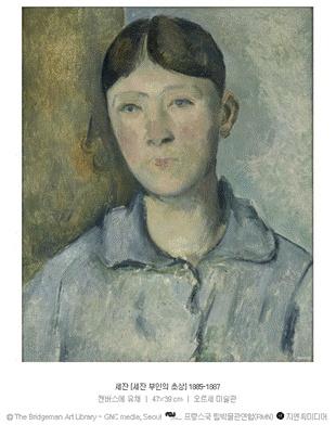 폴 세잔, 세잔 부인의 초상, 1885~1887    19세기 후반, 후기인상주의의 대표주자인 세잔이 그린 그의 부인의 모습. 세잔 부인의 여러 초상. 완벽에 가까운 타원의 형태를 취해 20세기의 새로운 미술 양식이 도래하고 있음을 예고  후기 인상주의 등의 내용은 객관적으로 평가된 내용이지만 앞의 초상화를 살펴보면 '단순'이라는 단어가 바로 떠오르는 것은 사실이다. 19세기 유럽은 여러 제국들의 번영과 몰락, 제국주의의 도래, 그리고 열강들의 등장으로 혼란스럽고 시끌벅적한 분위기였다.    역사적인 배경과는 반대로 세잔의 작품은 단순함을 나타내어 그 특징이 더욱 부각되는 것 같다. 얼굴의 형태가 세밀하지 않아서 과연 그의 부인을 보고 그린 것인지 머릿속의 모습을 떠올리며 그린 것인지 상상하게끔한다.     모습또한 여성성과 남성성을 모두 갖고 있는 듯하다. 이는 뒤로 묶은 듯한 머리가 그림에 제대로 표현되어있지 않아서 얼핏보면 짧은 머리의 사내처럼 보이기도 할 것이다.