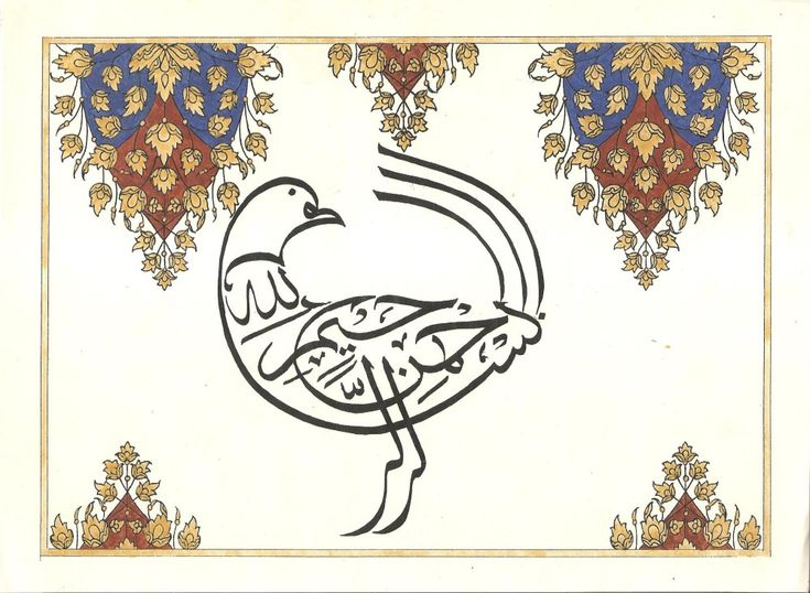 Zoomorphic Middle East Calligraphy. The art presented depicts a bird with a remarkable symmetry in the composition. It also contains beautiful stylized flower and leaf designs that are drawn from mosque tiles created during the Ottoman empire. It is certainly a piece to own for Islamic art lovers.