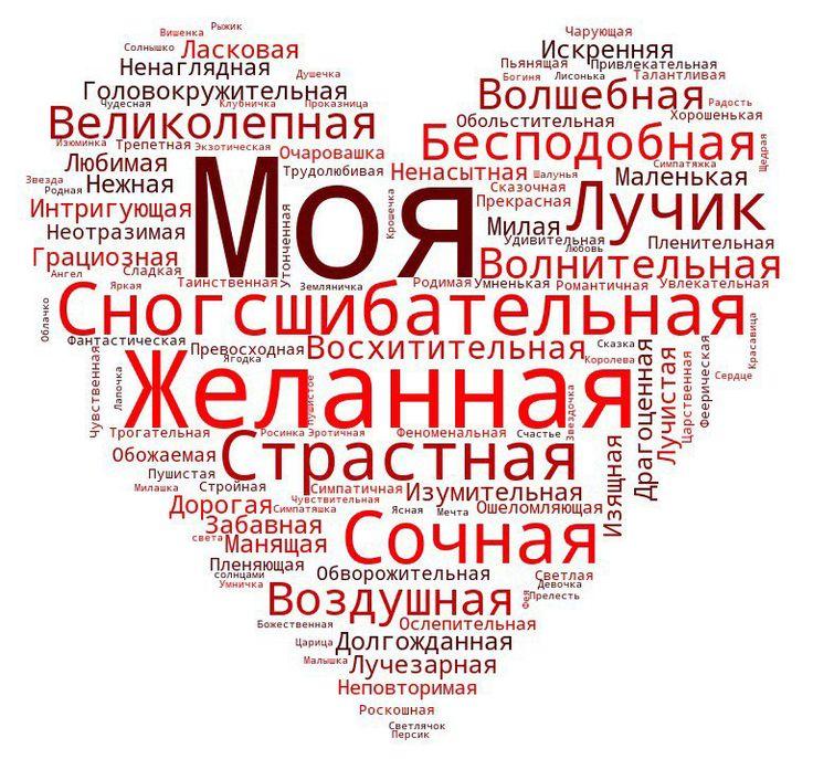 Слова картинками онлайн