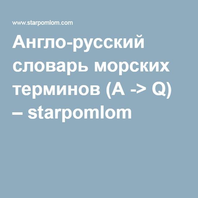 Англо-русский словарь морских терминов (A -> Q) – starpomlom