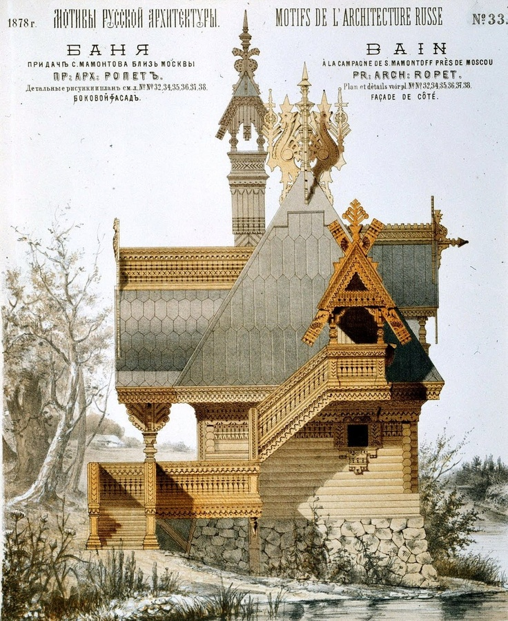 Баня в неорусском стиле / Banya (russian buths) in neo-russian style of the pre-revolutionary period, 19th cent.