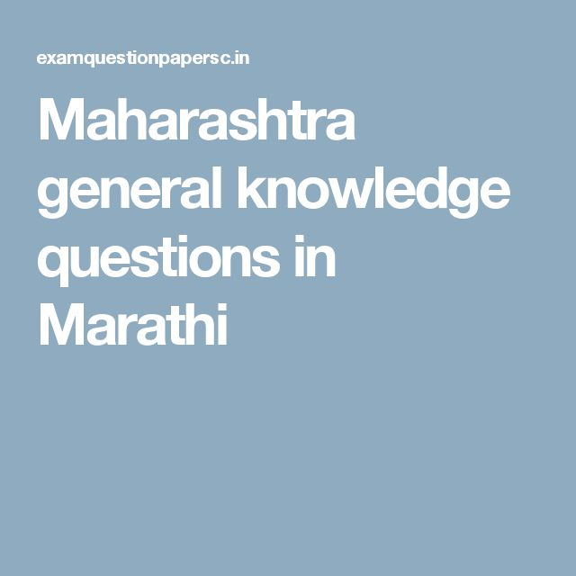 Maharashtra general knowledge questions in Marathi