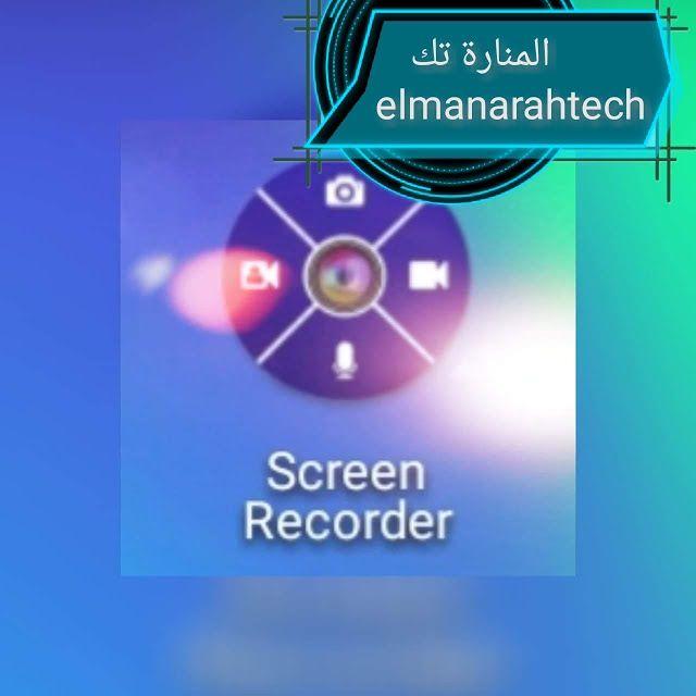 المنارة تك اهم مميزات و طريقة استخدام برنامج Ezscreen Recorde Screen Recorder Incoming Call Screenshot Records