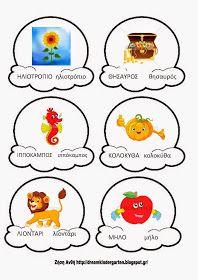 Το νέο νηπιαγωγείο που ονειρεύομαι : Με αλφαβητοπαγωτάκια , παίξτε όλα τα παιδάκια !!