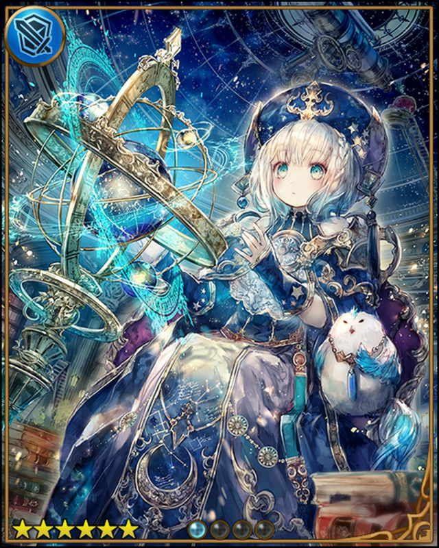 ミスティアストロジスト (SSレア) - 神撃のバハムートwiki