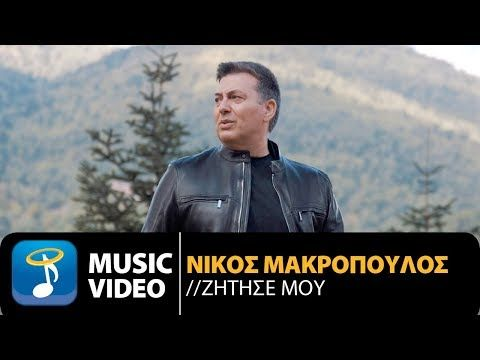 (2) Νίκος Μακρόπουλος - Ζήτησέ μου | Nikos Makropoulos - Zitise Mou (Official Music Video HD) - YouTube