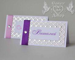 Банкетные карточки с тиснёной бумагой и стразами
