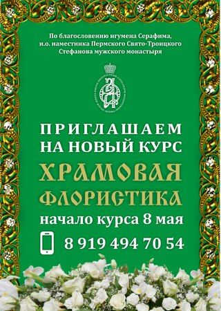 Музей-школа им Императрицы Александры Феодоровны