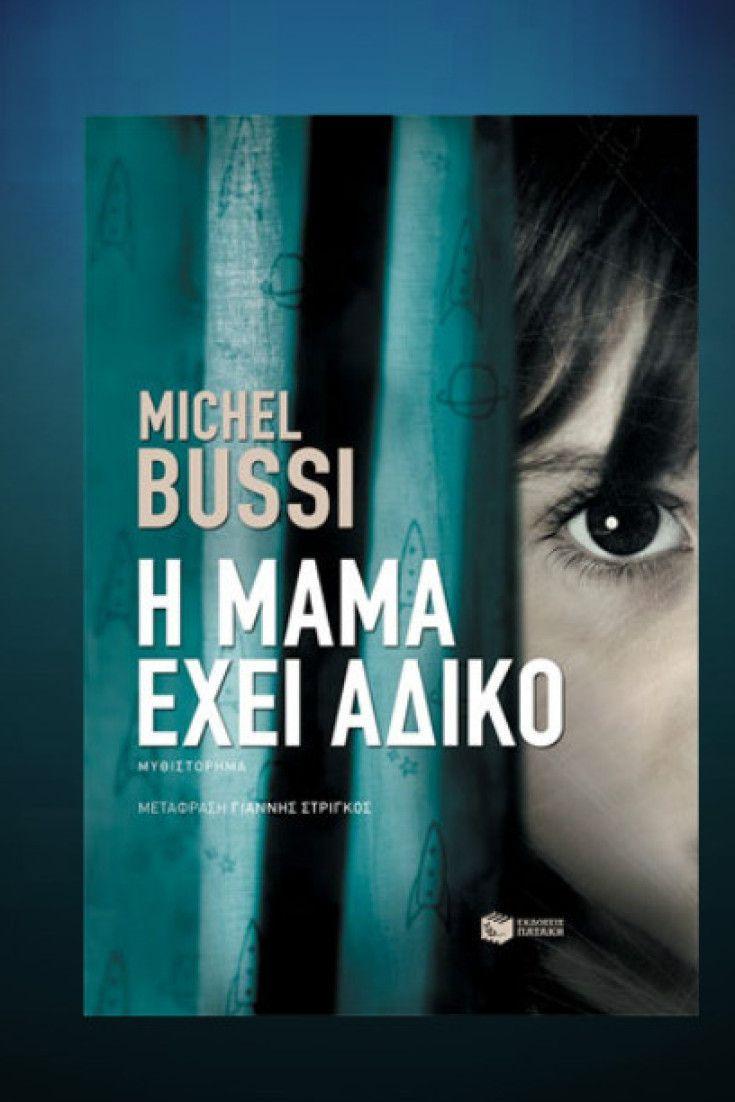 «Η μαμά έχει άδικο»: Κριτική του βιβλίου του Michel Bussi
