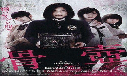 Nonton Film Kotsutsubo (2012) | Nonton Film Gratis