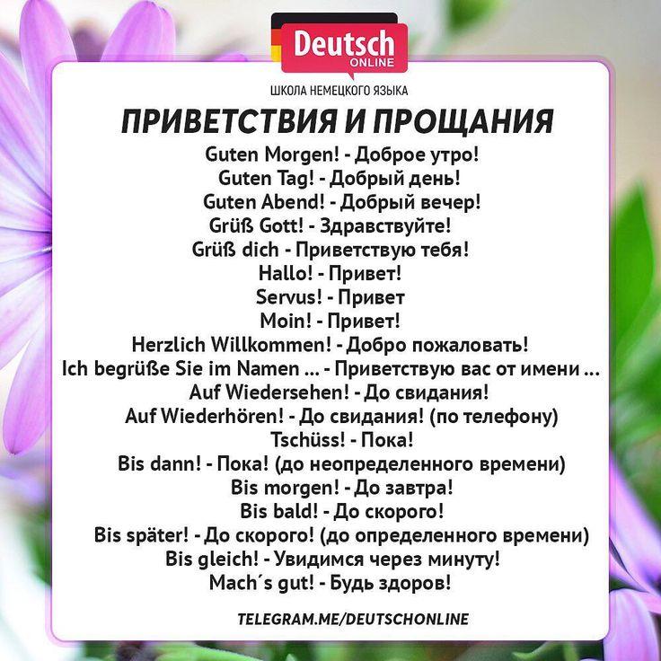 Дню, приветствие на открытке на немецком