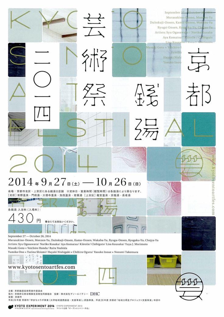 京都銭湯芸術祭 2014