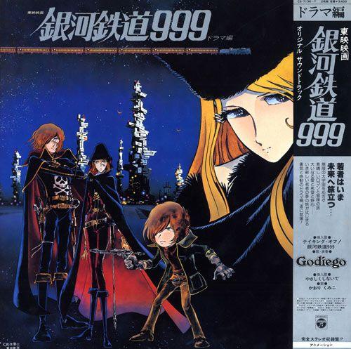 劇場版 銀河鉄道999 劇場版Blu-ray Box(初回生産限定) | 東映アニメーション Online Shop