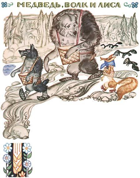 Карельские сказки (Эпосы, Мифы, Легенды и Сказания)