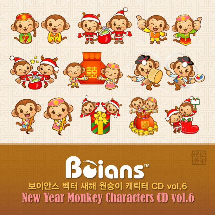 보이안스 벡터 새해 원숭이 캐릭터 CD vol.6 출시 New Launched Boians Vector New Year Monkey Character CD vol.6  Boians (USD): http://www.boians.com/shop/boians-vector-new-year-monkey-character-cd-vol-6  Cafe24 (KRW): http://d.cafe24.com/product/product_view_gate_page.php?productCode=PTIL283314  #보이안스 #Boians #보이안스CD #새해캐릭터 #원숭이캐릭터 #원숭이CD #원숭이띠 #신년캐릭터 #Monkey #MonkeyCharacter #MonkeyMascot #Vector #VectorCD #ZodiacCD #잔나비띠 #새해연하장 #크리스마스카드 #띠캐릭터 #설날캐릭터 #한국전통캐릭터 #한국전통CD #CD판매 #캐릭터판매