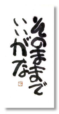 相田みつを「そのままで」  Keep on just the way you are  (c)相田みつを Mitsuo Aida