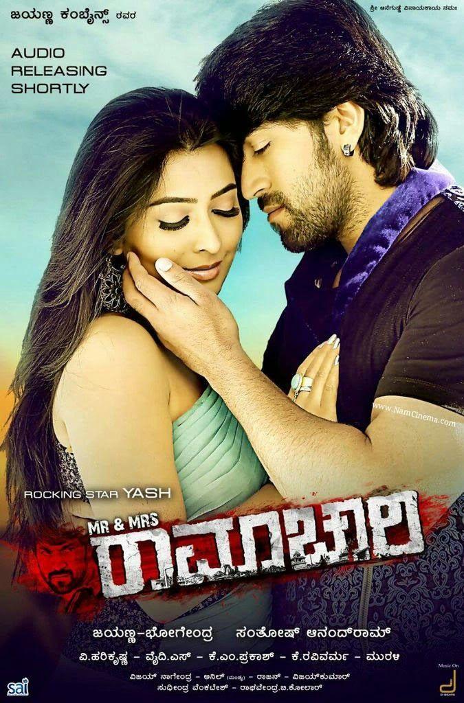 Mr and Mrs Ramachari Movie Trailer and Starcast