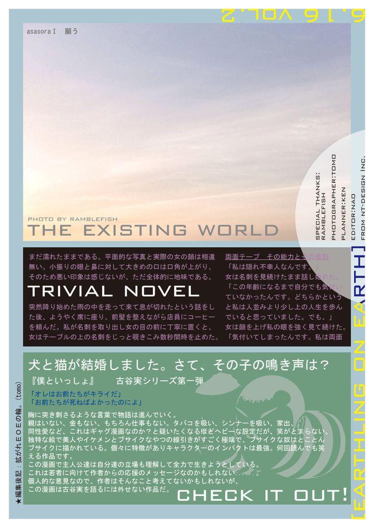 [earthling on earth] Vol.2